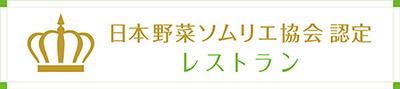 日本野菜ソムリエ協会認定レストラン